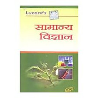 Lucents Samanya Vigyan (General Science in HINDI)