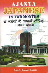 Ajanta Japanese in Two Months through the medium of Hindi-English