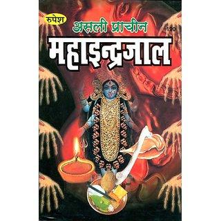 Buy rupesh asli prachin maha indrajaal book online get 0 off rupesh asli prachin maha indrajaal book fandeluxe Images