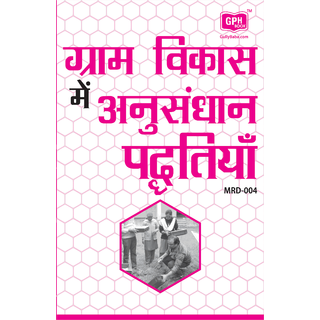 MRD4 Research Methods In Rural Development (IGNOU Help book for MRD-004 in Hindi)