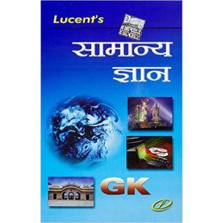 Lucents Samanya Gyan ( in Hindi )