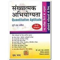 Sankhyatamak Abhiyogyata (Fully Solved) (Quantitative Aptitude in Hindi)
