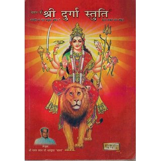 Durga Stuti By Chaman Lal Bhardwaj With Red Wooeln Asan
