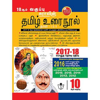 Buy 10th Standard Tamil Urai Nool Guide Tamilnadu State