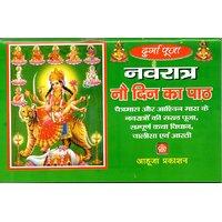 Navratra Nau Din Ka Path In Hindi With Red Woolen Asan