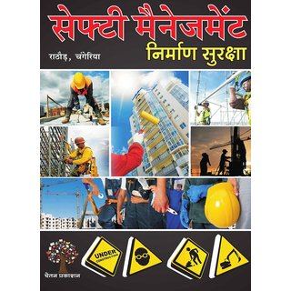 Nirman Surksha (Safety Management)