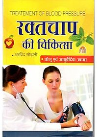Treatment Of Blood Pressure (Hindi) Magnetic Bracelet For Blood Pressure Control