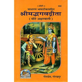 Shrimad bhagavad gita mote akshar wali gitapress with book stand shrimad bhagavad gita mote akshar wali gitapress with book stand asan mala fandeluxe Image collections