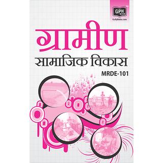 MRDE101 Rural Social Development (IGNOU Help book for MRDE-101 in Hindi Medium)