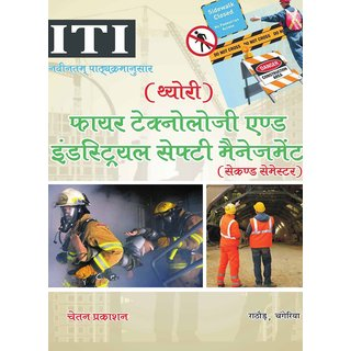 Fire Technology  Industrial Safety (2nd Semester)(I.T.I. Reference)
