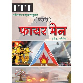 Fire Men (I.T.I.Reference Book)
