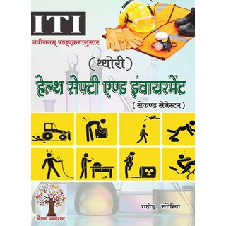 Health Safety And Environment (2nd Semester)(I.T.I.Reference Books)