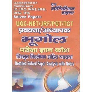 UGC-NET/JRF/PGT/TGT  Geography Exam Knowledge Bank