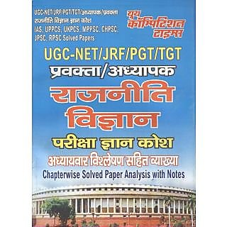 UGC-NET/JRF/PGT/TGT POLITICAL SCIENCE KNOWLEDGE BANK
