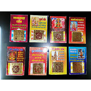 Set of 8 Yantras for wealth prosperity and growth
