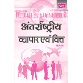 MEC7 International Trade and Finance (IGNOU help book for MEC-007 in Hindi Medium)