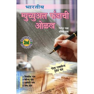 Bhartiya Mutual Fund Chi Olakh - Marathi Guide to Indian Mutual Funds Book