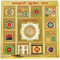 Shree Sampoorna Sarva Kashta Nivaran Yantra Gold Plated With Free Five Mukhi Rudraksha