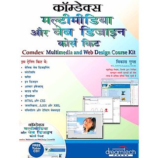 COMDEX MULTIMEDIA AND WEB DESIGN COURSE KIT, HINDI