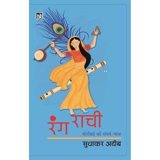 RANG RACHI HINDI Mirabai Ki Sangharsh Yatra With Wooden Book Stand