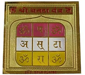 Shree Dhanda Yantra With Free Free Five Mukhi Rudraksha