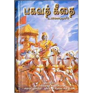srimad bhagavad gita as it is in tamil