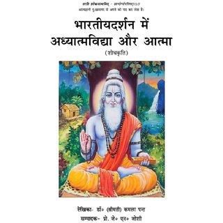 Bhartiya Darshan main Adhyatma Vidya aur Aatma