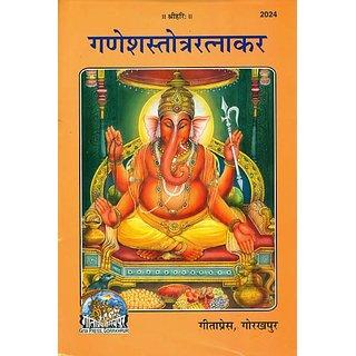 Shri Ganesh Stotra Ratnakar Gitapress With Woolen Asan