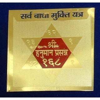 Sarva Badha Mukti Yantram 3 x 3 Gold Plated