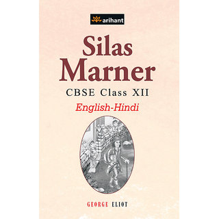 Silas Marner - The Weaver Of Raveloe E/H