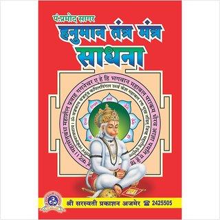 Hanuman Tantra Mantra Sadhna With Hanuman Yantra