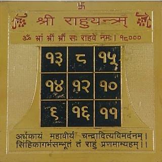 Godhadevi Puja Store Rahu Yantra 3 Inch