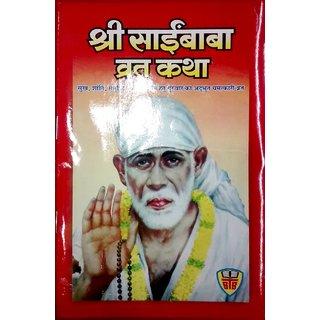Shree Sai Baba Vrat Katha - Set of 10 books