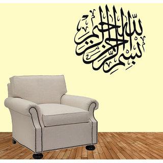 New Way Decals- Wall Sticker (9634) Bismillah