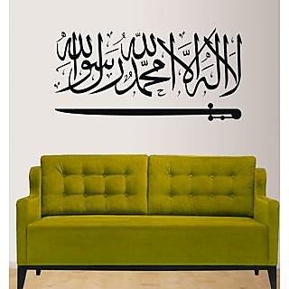 New Way Decals- Wall Sticker (9636) Laailaaha