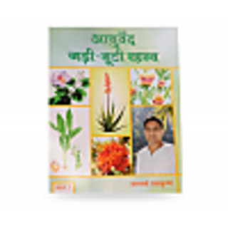 Buy ayurved jadi buti rahasya book online at low prices in india.