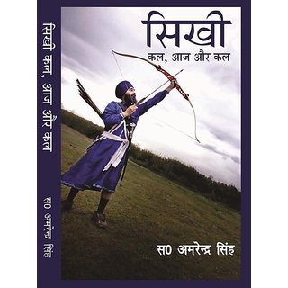 Sikhism Present, Past  Future