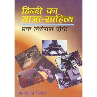 Hindi Ka Yatra Sahitya  Ek Vihangam Drishti