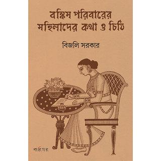 Bankim-ParibarerMahilader Katha o Chithi