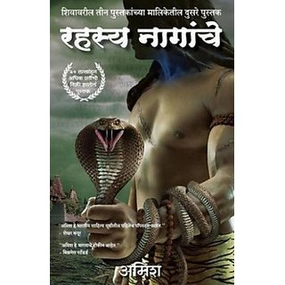 The Secret Of Nagas ( Marathi )