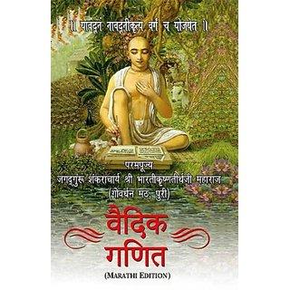 Vedic Mathematics (Marathi Edition)