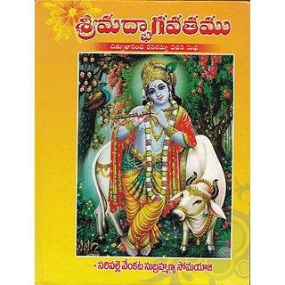 Book -Shreemad Bhagavatamu (Vol. IIi) (Telugu Vachanamu)