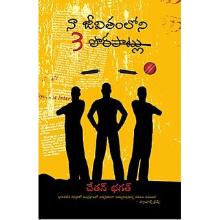 NEWVENKATRAMA- The Three Mistakes Of My Life