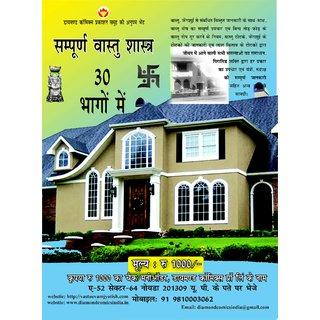 Vastu Shastra Complete Course In 30 Vol