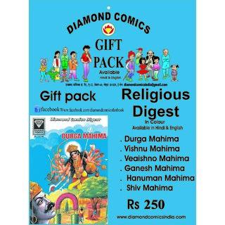 Religious Digest Durga Mahema