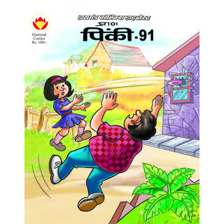Pinki Digest 91