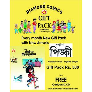 Pinki Gift Pack