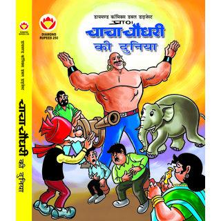 Chacha Chaudhary Ki Duniya
