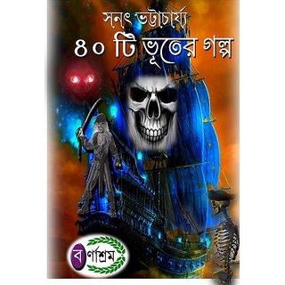 40 TI BHOOTER GOLPO