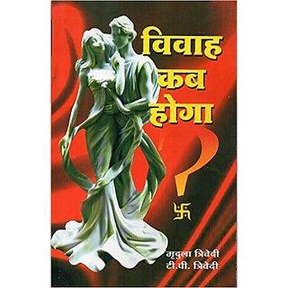 VIVAAH KAB HOGA (Hindi) by MRIDULA TRIVEDI  T.P.TRIVEDI With Santan Vivah Bhoj Patra Yantra
